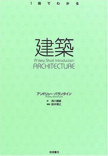 建築 (<1冊でわかる>シリーズ)
