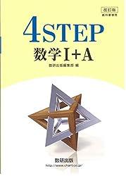 改訂版教科書傍用4STEP数学1+A