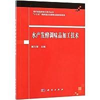 水产发酵调味品加工技术/现代食品深加工技术丛书