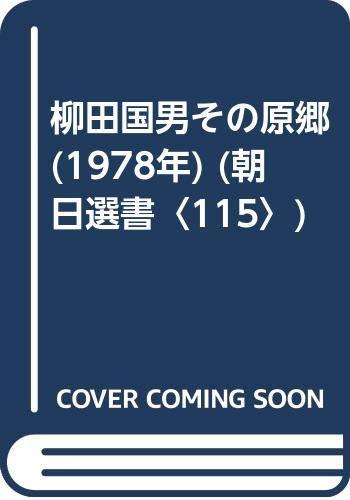『柳田国男その原郷 (1978年) (朝日選書〈115〉)』のトップ画像