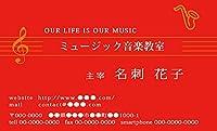 片面名刺印刷 音楽デザイン名刺 レッド×オレンジ 名刺06