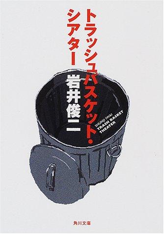 トラッシュバスケット・シアター (角川文庫)の詳細を見る
