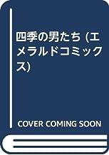 四季の男たち (エメラルドコミックス)