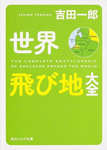 世界飛び地大全 (角川ソフィア文庫)