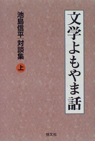 文学よもやま話―池島信平対談集〈上〉の詳細を見る