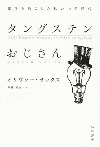 タングステンおじさん:化学と過ごした私の少年時代 (ハヤカワ・ノンフィクション文庫)
