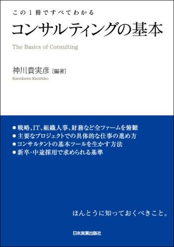 この1冊ですべてわかる コンサルティングの基本