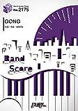 バンドスコアピースBP2175 GONG / WANIMA ~劇場版『ONE PIECE STAMPEDE』主題歌 (BAND SCORE PIECE)