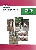 小学校体育 写真でわかる運動と指導のポイント 鉄棒