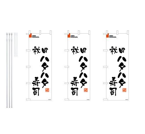 デザインのぼりショップ のぼり旗 3本セット 秋田ハタハタ寿司 専用ポール付 スリムショートサイズ(480×1440) 標準左チチテープ BAK204SS