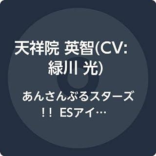 あんさんぶるスターズ! !  ESアイドルソング season1 fine
