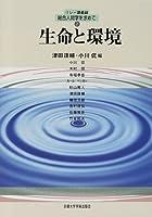 生命と環境 (リレー講義録・総合人間学を求めて (2))