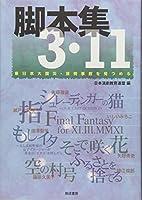 脚本集3・11 東日本大震災・原発事故を見つめる