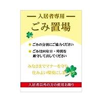 ゴミ関連看板 入居者専用ごみ置き場【4】 (30cm×45cm【四隅穴あけ】)