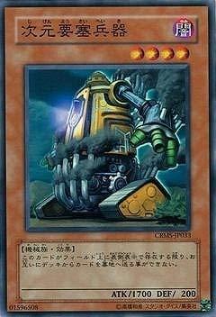 遊戯王/第6期/3弾/CRMS-JP033 次元要塞兵器 NR