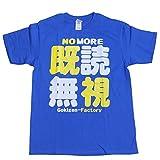 Tシャツ 既読無視 (M, ブルー)