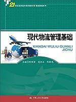 现代物流管理基础(21世纪高职高专规划教材·物流管理系列)