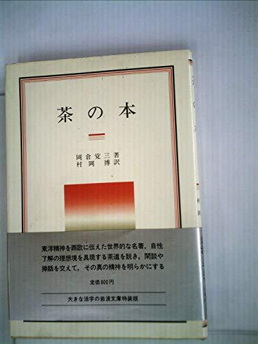 茶の本 (1984年) (岩波クラシックス〈57〉)の詳細を見る