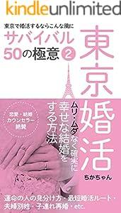 東京で婚活するならこんな風に 2巻 表紙画像