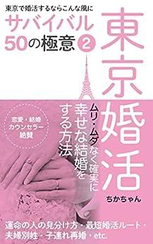 [青山 ちか]の東京で婚活するならこんな風に ーサバイバル50の極意ー 2巻: ムリ・ムダなく確実に幸せな結婚をする方法