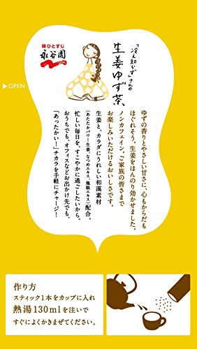 永谷園「冷え知らず」さんの生姜ゆず茶スティック98g