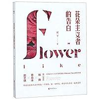 Flowerlike (Chinese Edition)