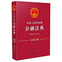 Financial Code Notes the Codex People's Republic of China (new third edition)(Chinese Edition)