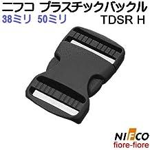 ニフコ NIFCO クロ TDSR プラスチックバックル パーツ NIFCO/ニフコ サイドリリースバックル TDSR38 TDSR50 (38ミリ 1個単位, クロ)