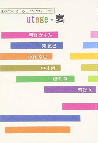 utage・宴―北の作家書下ろしアンソロジー〈vol.1〉 (柏艪舎文芸シリーズ 北の作家書下ろしアンソロジー vol. 1)