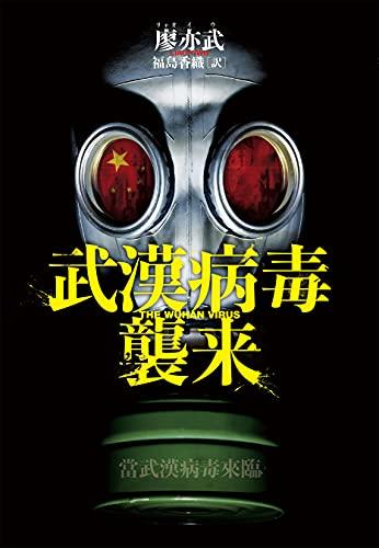 武漢病毒襲来 (文春e-book)