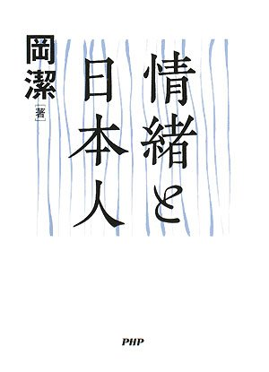 情緒と日本人の詳細を見る