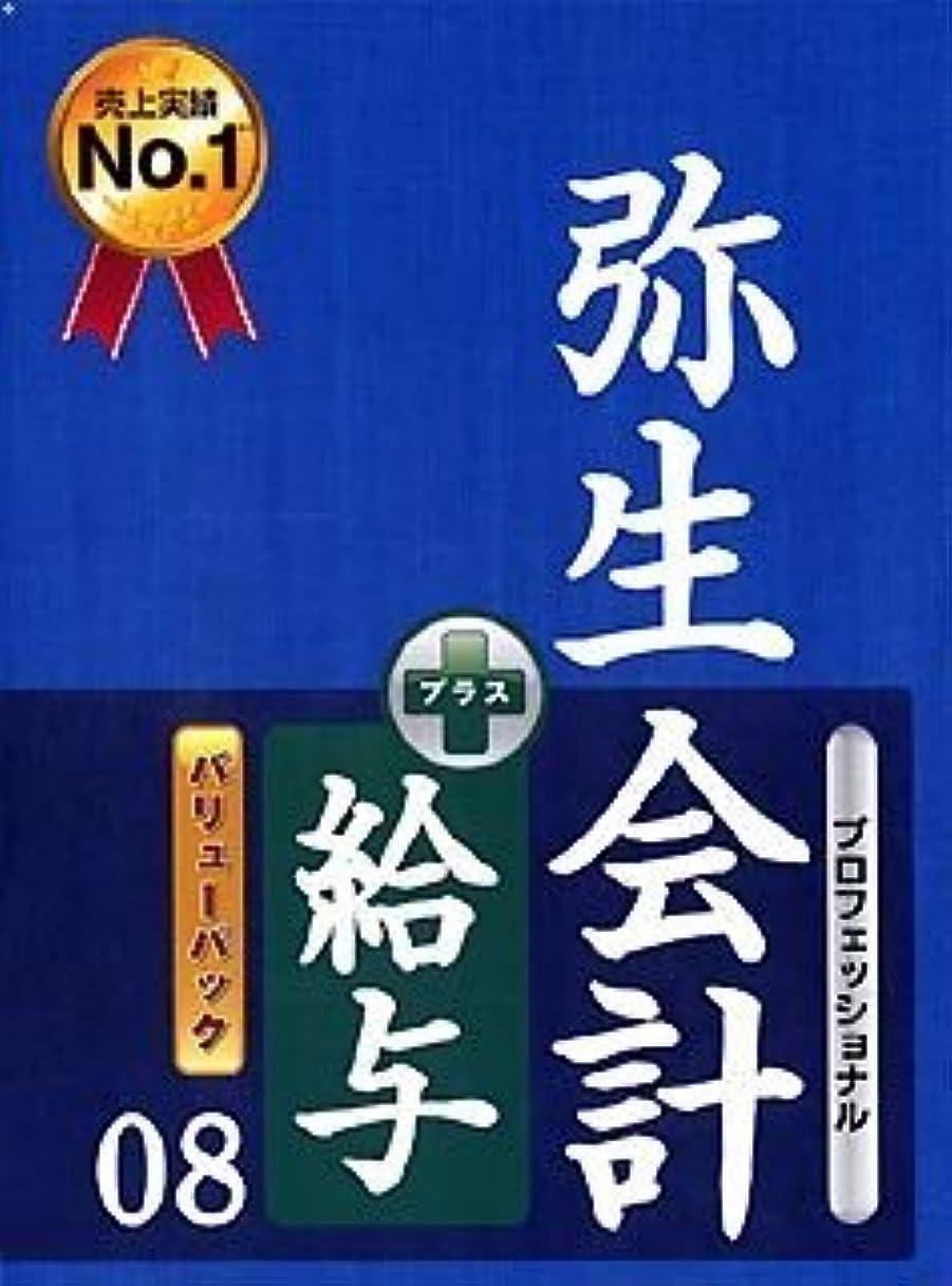 病な尊敬牽引【旧商品】弥生会計 08 プロバリューパック(給与)