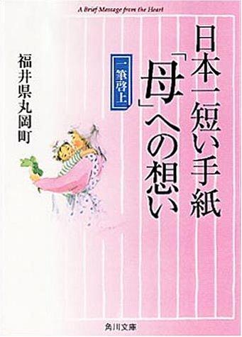 日本一短い手紙「母」への想い―一筆啓上 (角川文庫)の詳細を見る