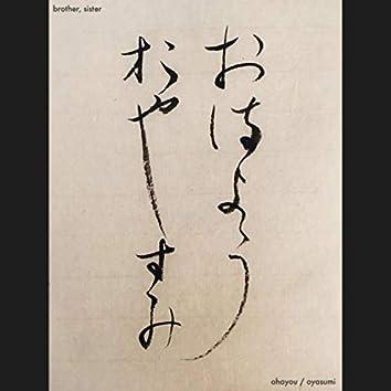 Ohayou / Oyasumi