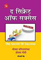 The Secret of Success (Marathi)