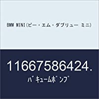BMW MINI(ビー・エム・ダブリュー ミニ) バキュームポンプ 11667586424.