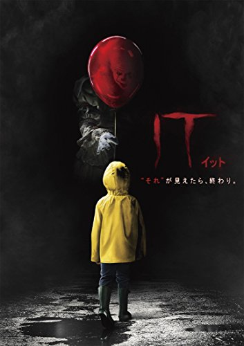 It/It '' that comes when you're seeing things, End. [DVD]