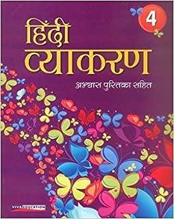 Hindi Vyakaran 2016 - Book 4