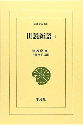 世説新語 4 (東洋文庫)