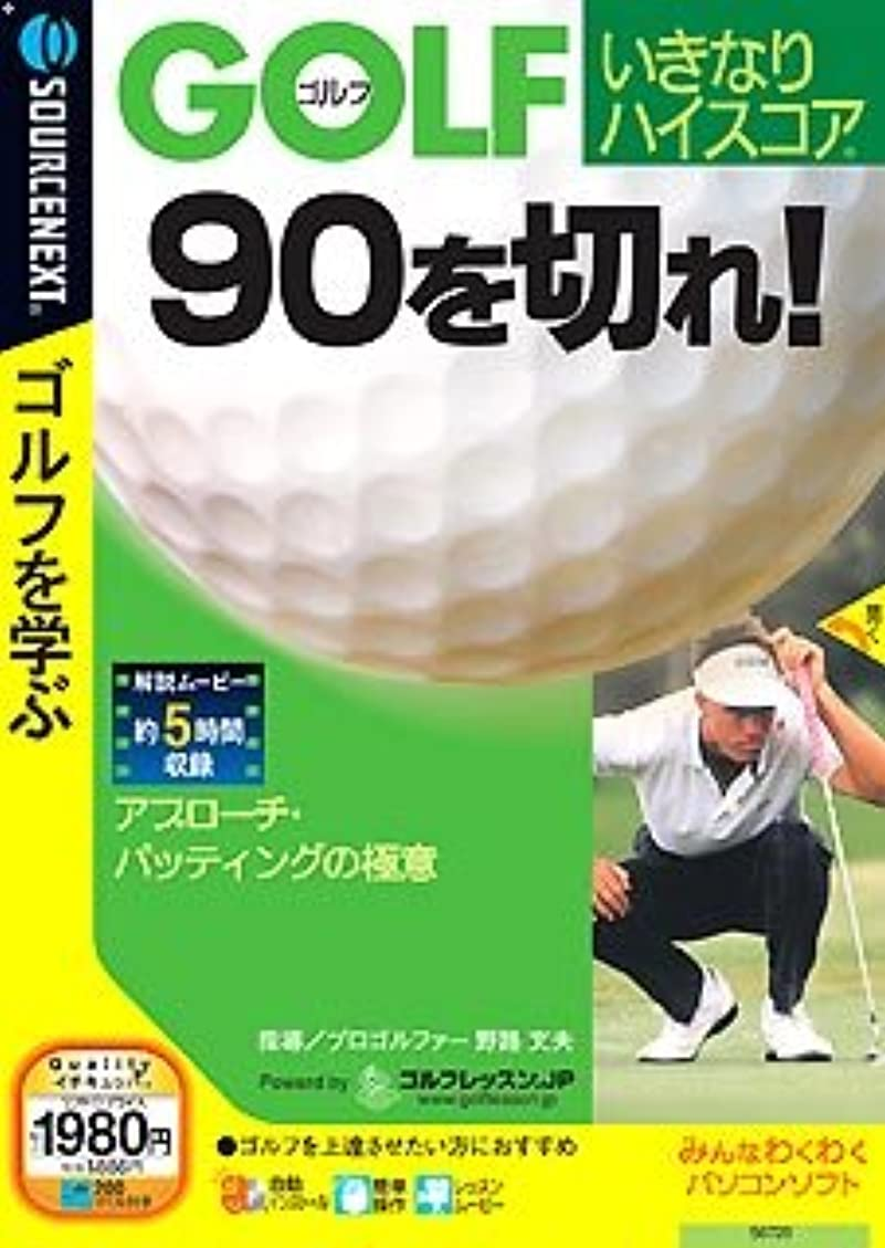 保守的祝う本気Golf いきなりハイスコア 90を切れ! アプローチ?パッティングの極意 (説明扉付きスリムパッケージ版)