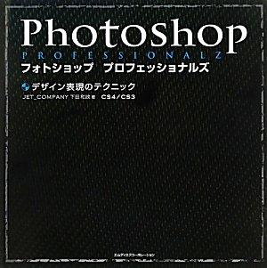 Phoshopプロフェッショナルズ—デザイン表現のテクニック