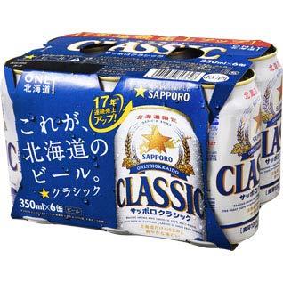 サッポロ クラシック350ml×6缶パック
