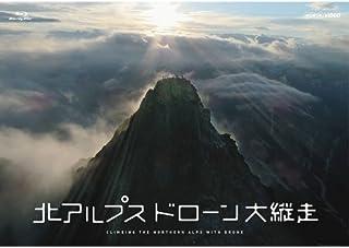 北アルプス ドローン大縦走 [Blu-ray]