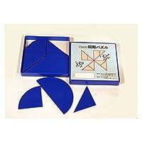 エジソンクラブ 図形パズル(青) プラスチック製