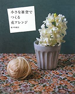 小さな雑貨でつくる花アレンジ