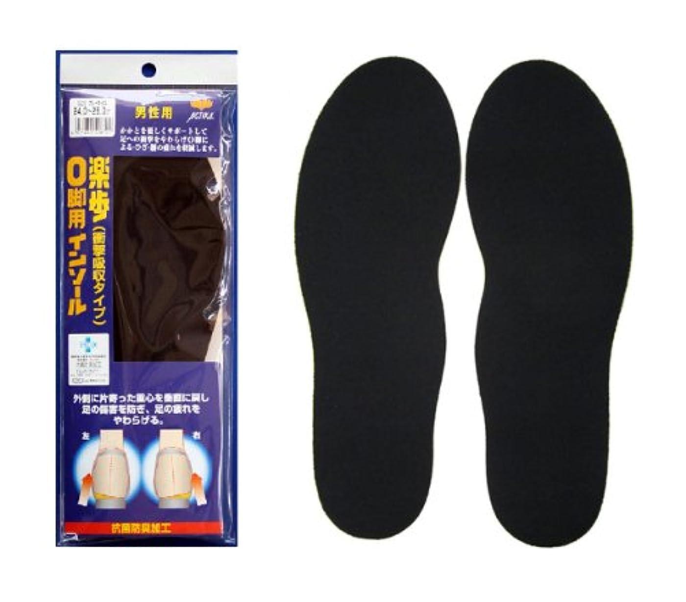 太い翻訳者エージェント楽歩 O脚用インソール 男性用(24.0~28.0cm) 2足セット  No.162
