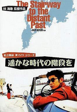 遙かな時代の階段を―私立探偵浜マイクシリーズ (扶桑社文庫)