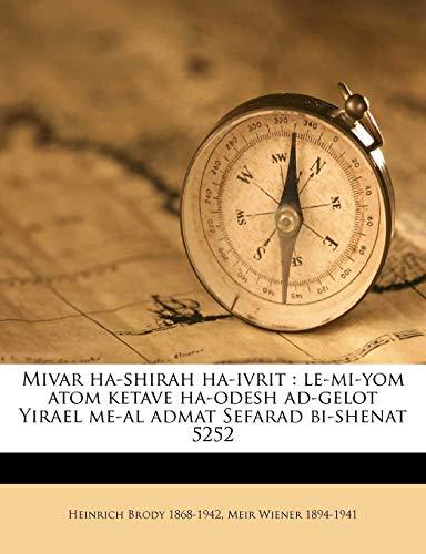 Mivar Ha-Shirah Ha-Ivrit: Le-Mi-Yom Atom Ketave Ha-Odesh Ad-Gelot Yirael Me-Al Admat Sefarad Bi-Shenat 5252