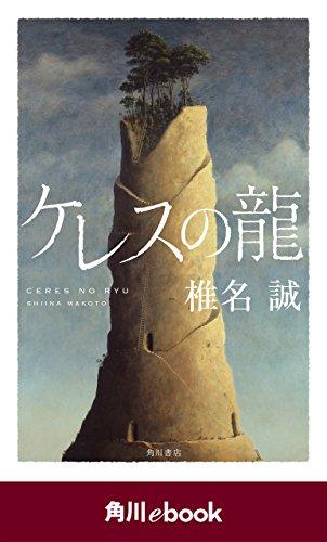 ケレスの龍 (角川ebook)