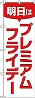 のぼり プレミアムフライデー49 GNB-3061【宅配便】